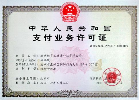 北京数字王府井科技有限公司