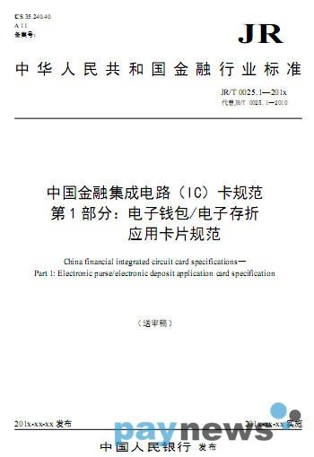 0来了:中国金融集成电路(ic)卡规范jr/t0025