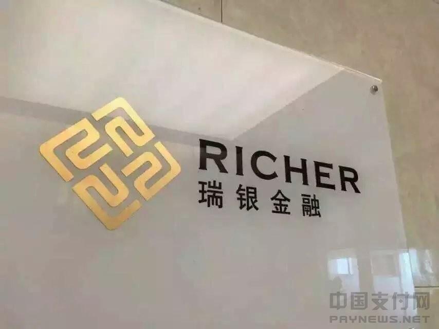 瑞银公司简介 瑞银金融总部位于上海,业务遍布北京、上海、广州、深圳等全国大部分省市,在34个省市设有办事机构。瑞银金融独创POS端营销与收单系统无缝对接的服务模式,提供多种型号的智能POS机,让商家实现稳定刷卡收单;并借助强大的收单系统,在解决商户营销需求以及金融需求等方面,也提供一系列的产品和服务。 瑞银金融在政策层面和市场层面都得到了认可和肯定,目前已经启动了第三方支付牌照的申请工作。公司在支付领域创新而稳健的风格,深得第三方支付公司、银行等合作伙伴认同。 瑞银金融正处于持续高速发展阶段,截止至201