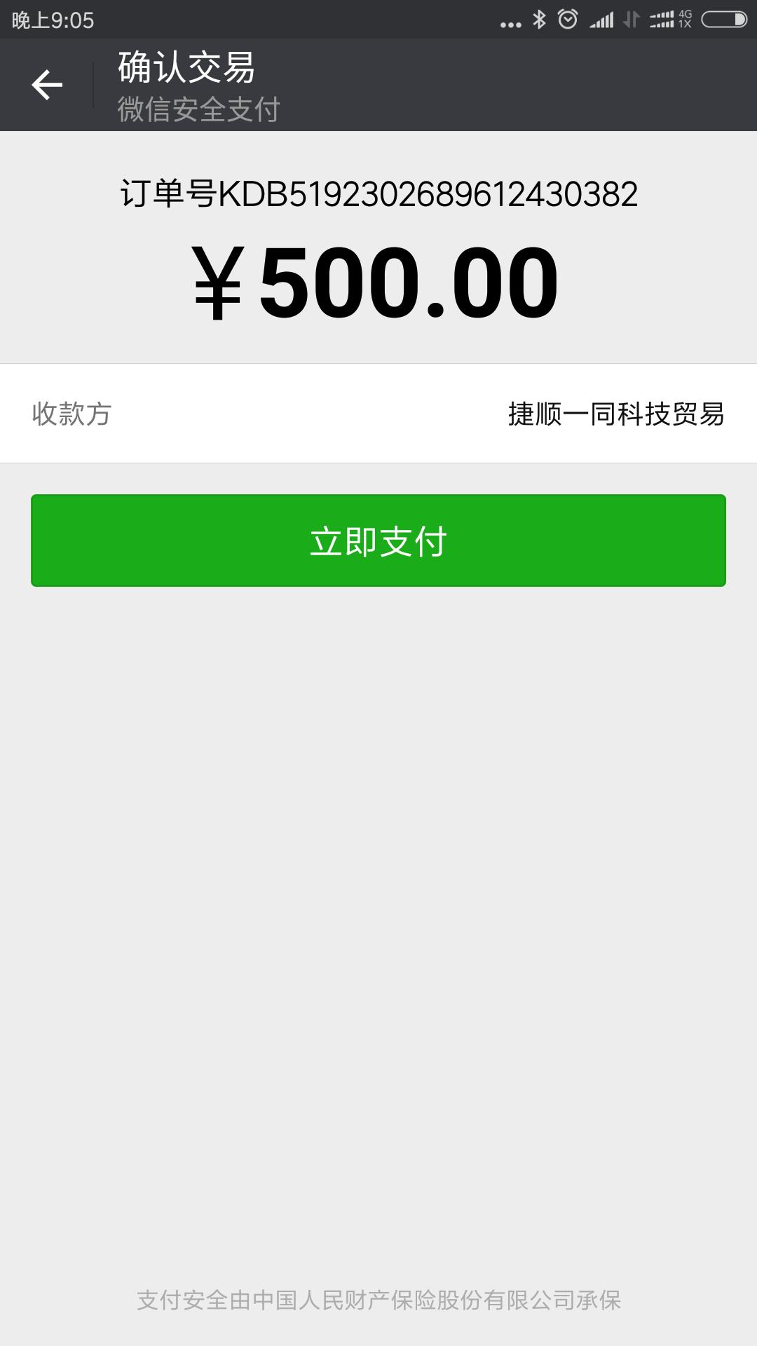 微信支付商户名