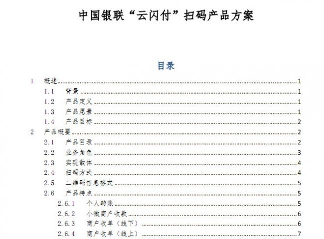 """中国银联""""云闪付""""扫码产品方案:个人转账/商户收单/ATM扫码取现"""