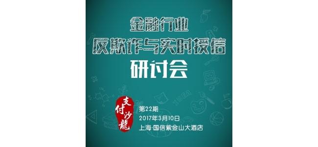 上海支付沙龙下周五举行:反欺诈与实时授信实践研讨会正在报名