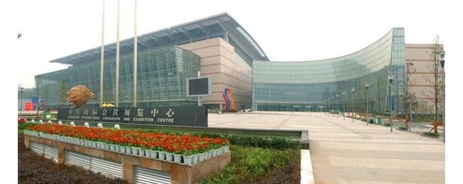 2017重庆国际投资博览会