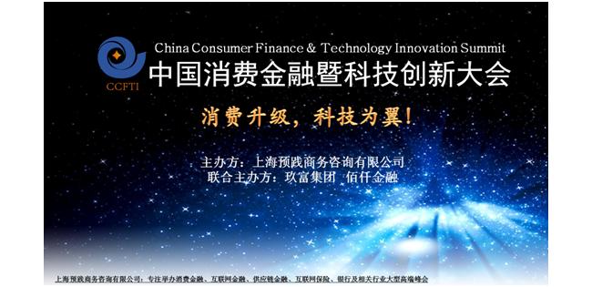 中国消费金融暨科技创新大会在沪顺利闭幕