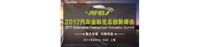 2017汽车金融生态创新峰会8月魔都召开