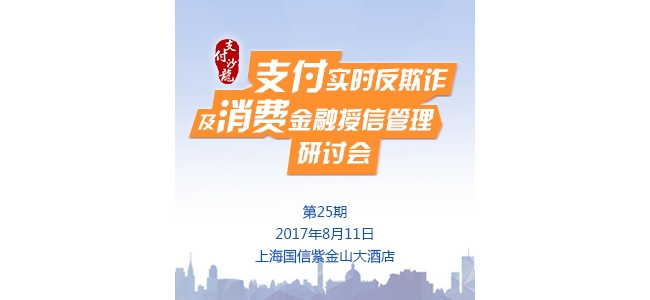本周五!上海沙龙已报名40人:支付实时反欺诈研讨会等你来