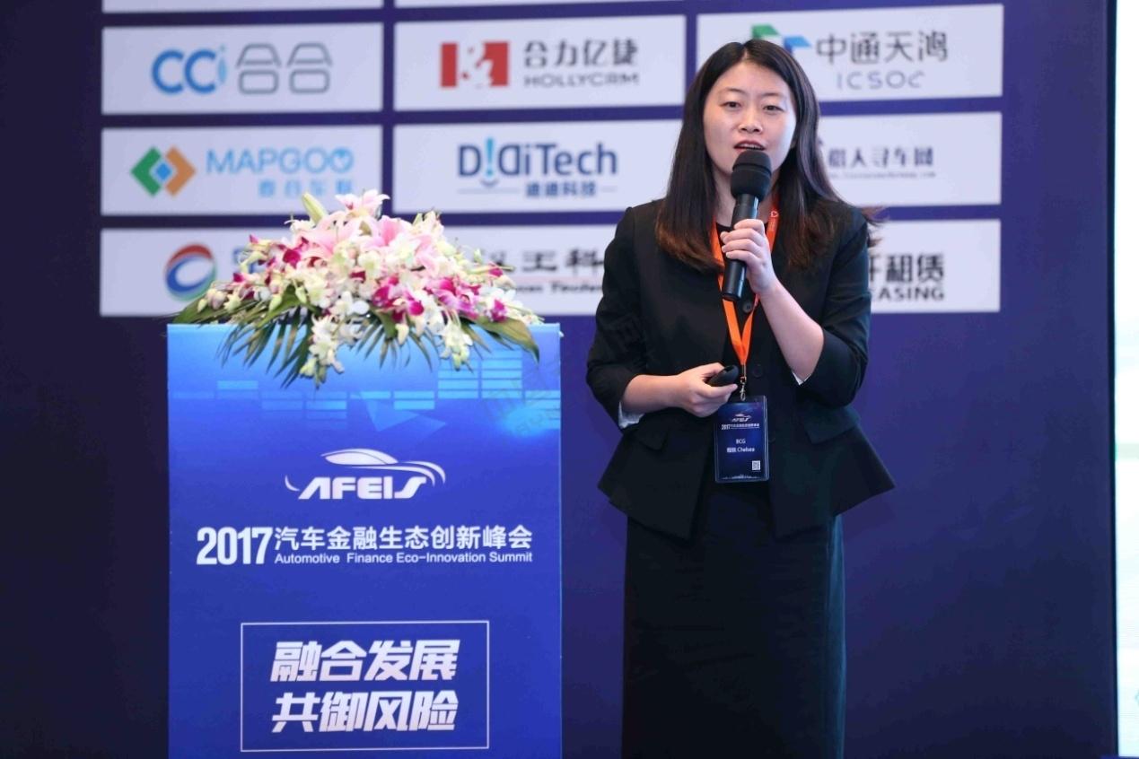 2017汽车金融生态创新峰会