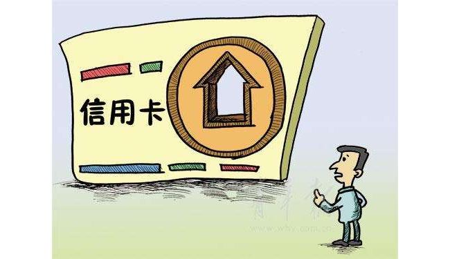 """部分银行开始管控信用卡""""涉房交易"""":单月限额低至3万元"""