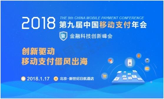 借风出海2018第九届中国移动支付年会1月17日在京召开