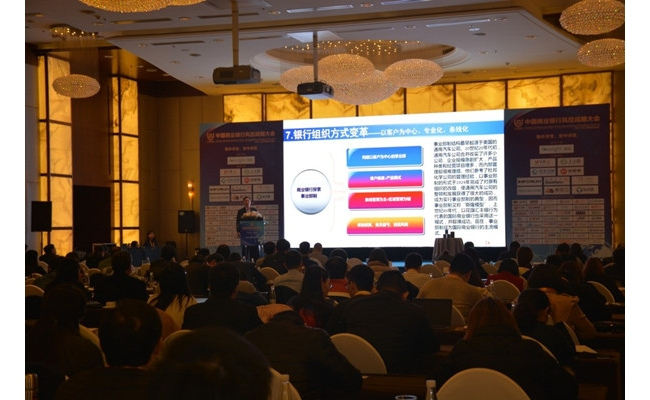 中国商业银行风控战略大会12月8日在沪举办