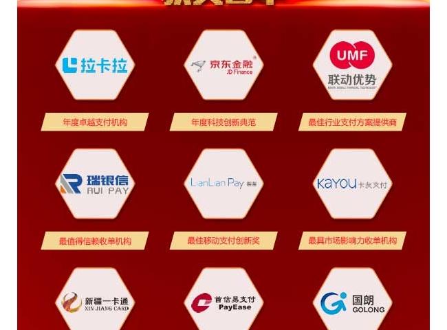 """2017第六届中国支付行业""""金贝壳奖""""隆重揭晓:11家企业榜上有名"""