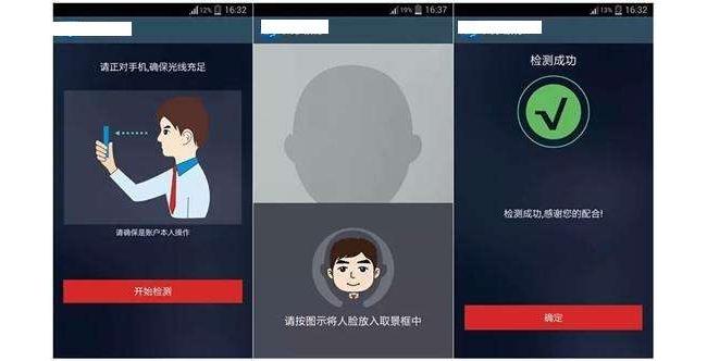 """支付平台""""人脸识别""""有漏洞:20多个账户遭盗,涉案20多万元"""