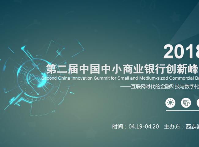 """""""新""""银行:第二届中国中小商业银行创新峰会"""
