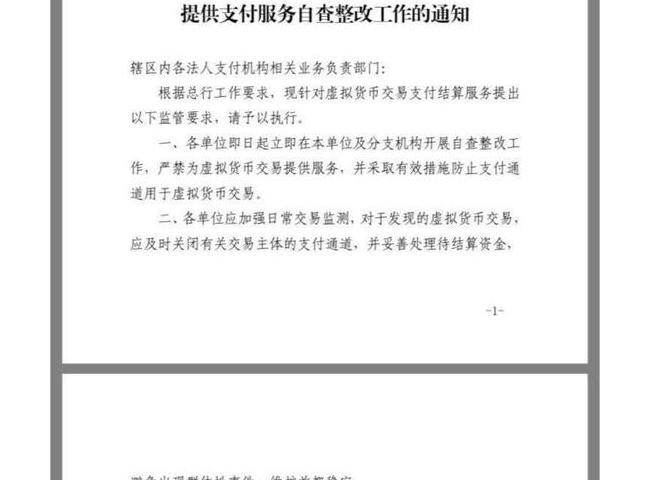 央行要求支付机构自查整改 严禁为虚拟货币交易提供服务