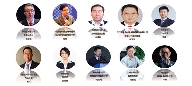倒计时!第二届中国中小商业银行创新峰会于4月19日开幕