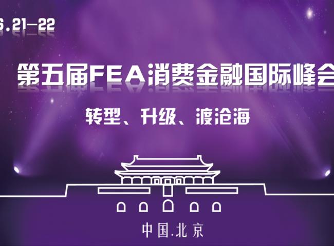 第五届FEA消费金融国际峰会6月将在京举行