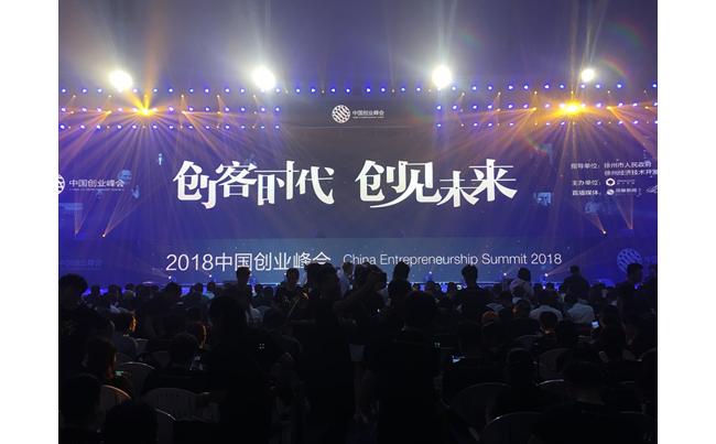 """中国创业峰会在徐州召开 """"创业精神谷""""弘扬创业家精神"""