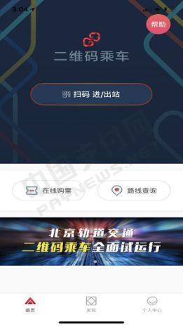 绑定京东支付 轻扫二维码快速进出北京地铁
