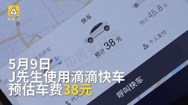 滴滴司机利用免密支付漏洞牟利 乘客无端被加收三项额外费用