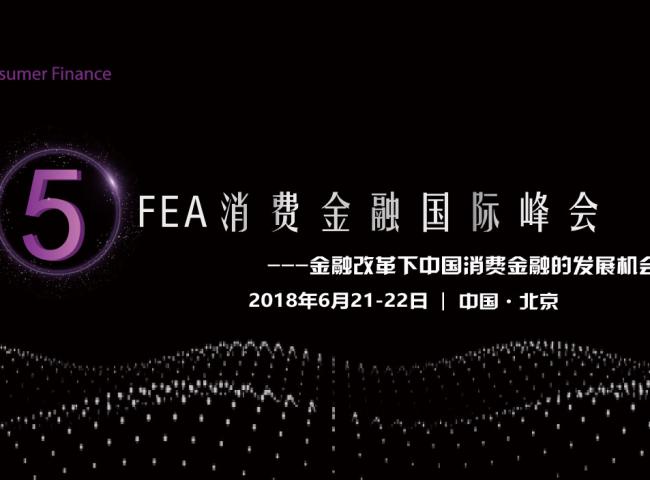 第五届FEA消费金融国际峰会将于6月在京隆重召开