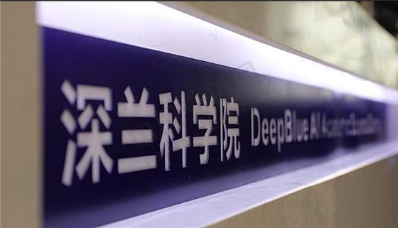 AI独角兽深兰科技将亮相深圳国际智慧零售博览会暨无人售货展