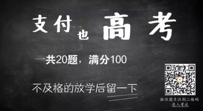 """支付的""""高考试卷""""来了!一共20题,满分100,第一名奖2000元"""