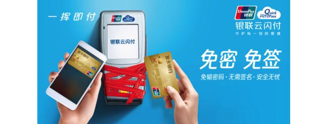 银联回应银行卡小额免密支付盗刷问题:补偿额度提高至每年3万元