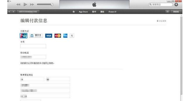 利用苹果支付漏洞套现被抓:30元和6元的小额充值不需向银行验证扣款