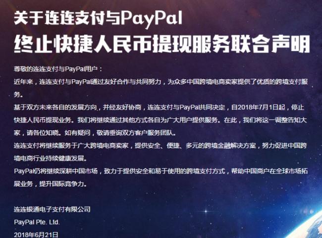 连连支付和PayPal双双宣布将在10天后终止快捷人民币提现服务