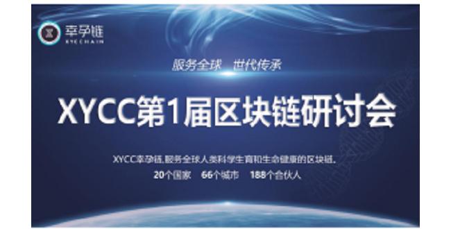 幸孕链XYCC第一届区块链应用研讨会成功举办