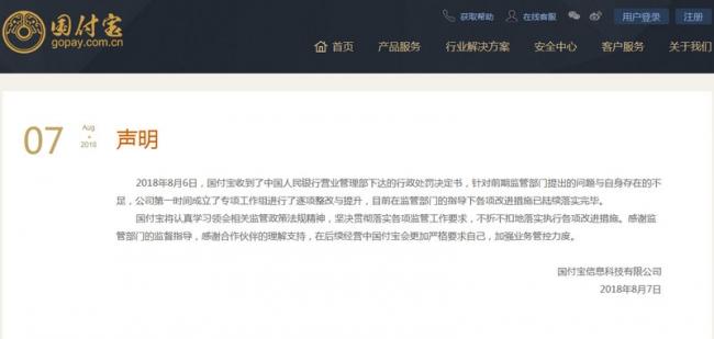 国付宝回应4600万元罚款:已经整改完毕 感谢央行监督指导
