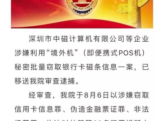 """老牌POS厂商深圳中磁涉嫌用""""境外机""""窃取银行卡信息 老板林盛被捕"""