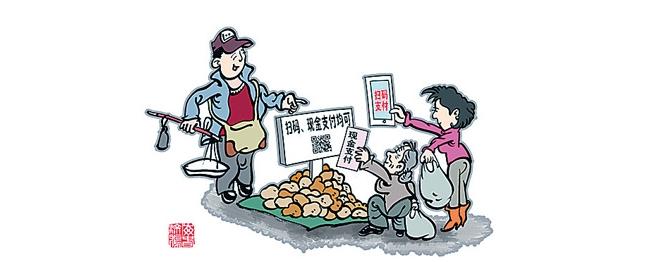 央行整治拒收现金满月:整改大有进展 现金支付畅通了