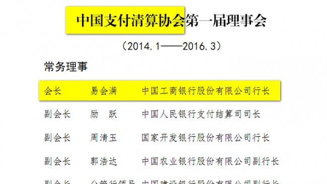 前任中国支付协会会长炮轰支付机构6大乱象 呼吁央行监管加码