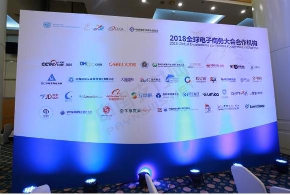 易宝支付受邀参加2018全球电子商务大会