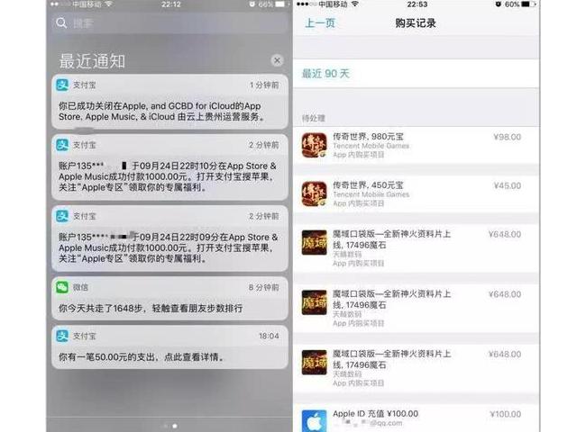 绑定支付平台的众多Apple ID被盗刷 苹果公司:同情,但无法退款