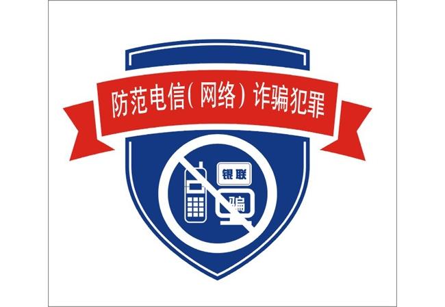 广东省六成电诈案件被骗资金通过第三方支付平台转移