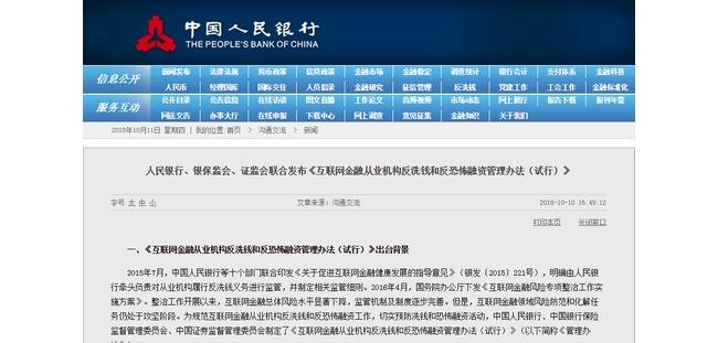 《互联网金融从业机构反洗钱管理办法》发布 网络支付在列