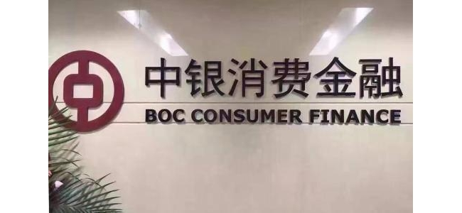 中银消费金融违反征信管理条例被央行处罚10万元