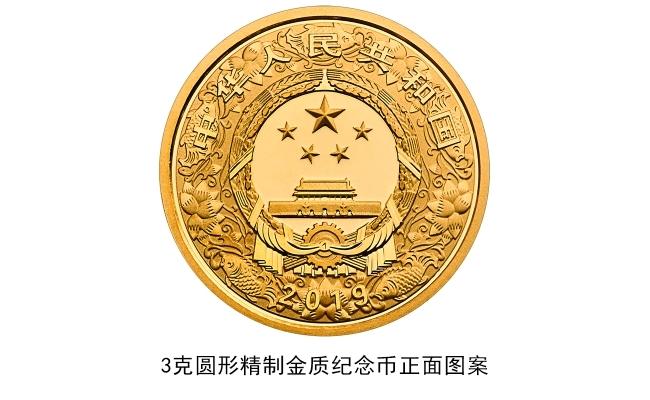 央行发行猪年纪念币:最大面值10万元 均为法定货币(多图鉴赏)