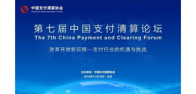 第七届中国支付清算论坛明日召开:银联新书记、越蕃高管将演讲