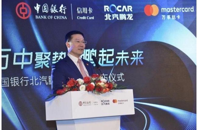 万事达卡携手中国银行、北汽鹏龙发布联名信用卡