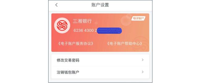 注册购车APP被开通Ⅱ类账户 湖南三湘银行遭客户质疑