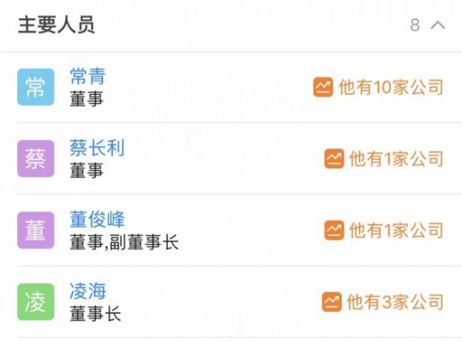 欲拿牌照的万事网联正式成立 凌海董俊峰任正副董事长