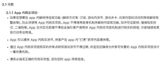 《App Store审核指南》条款