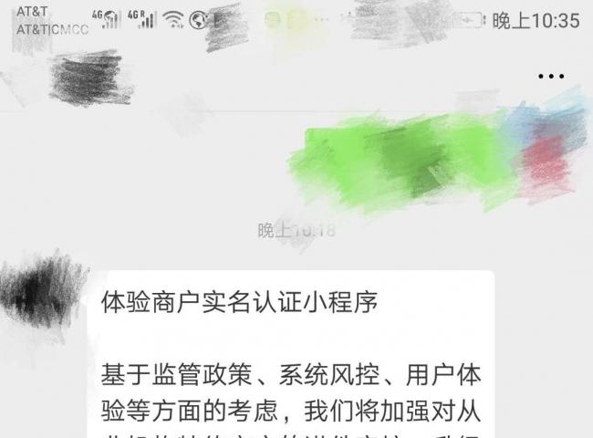 """扫码收单的""""四方政策""""即将出炉 微信支付启动商户""""二次认证"""""""