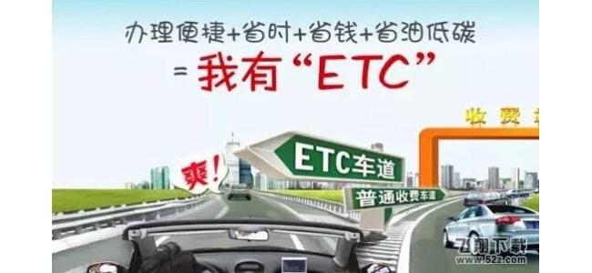 交通部:全面实施ETC免费安装 允许绑定第三方支付账户