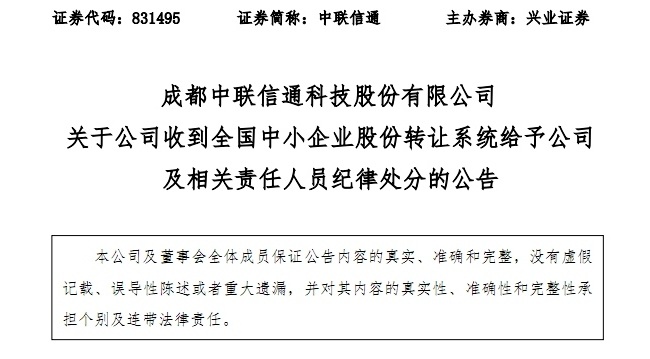 中联信通罗蕾、爱刷纪成军被新三板给予公开谴责的纪律处分