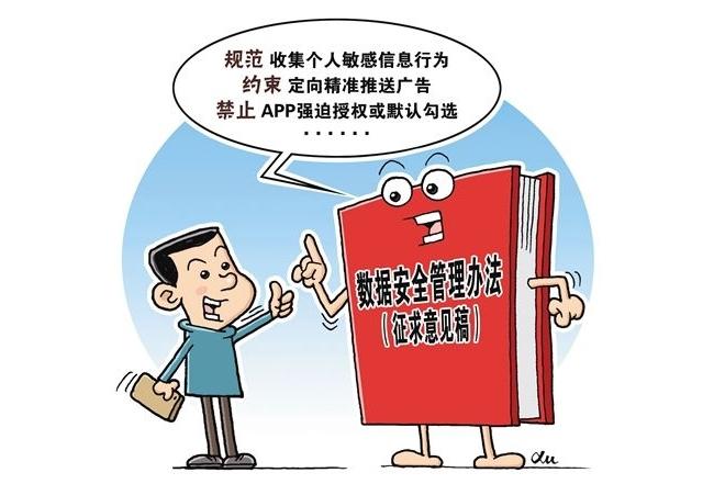 《数据安全管理办法》即将发布 支付信息采集和使用有章可循