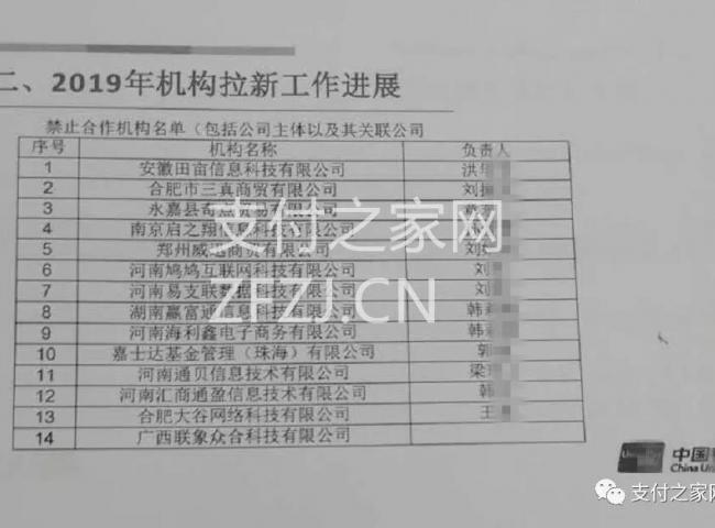 14家公司被银联列入禁止合作名单